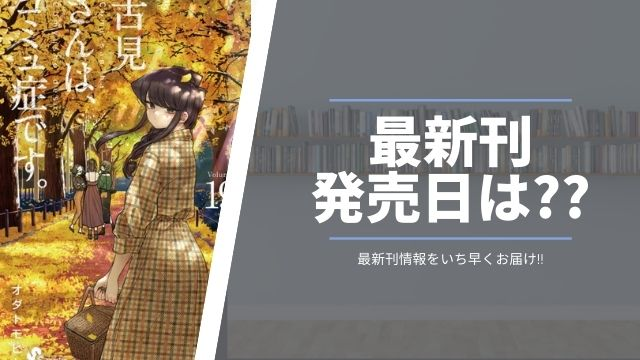 古見さんは、コミュ症です。最新刊発売日