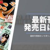 カイジ最新刊発売日