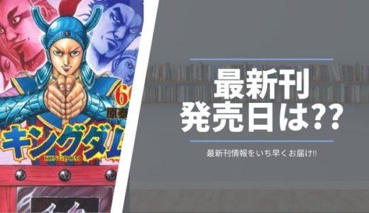 【最新刊】キングダム60巻の発売日情報!続きを早く見たい方はこちら!