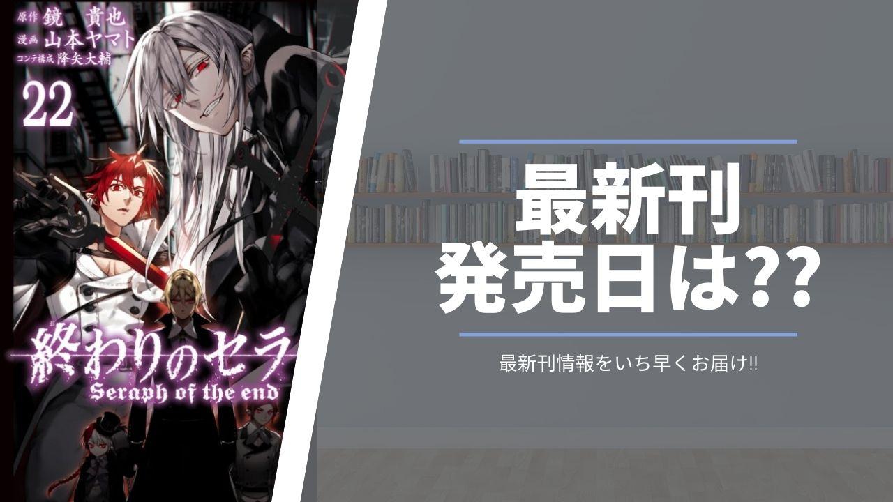 終わりのセラフ最新刊発売日