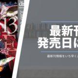 プラチナエンド最新刊発売日