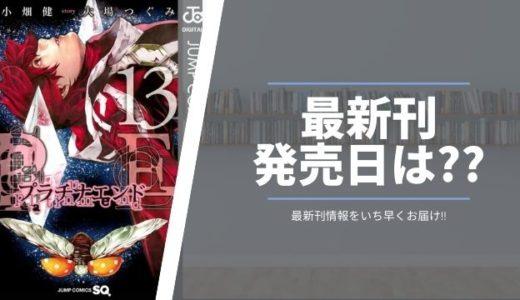 【最新刊】プラチナエンド14巻の発売日情報!続きを早く見たい方はこちら!