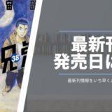 宇宙兄弟 最新刊発売日