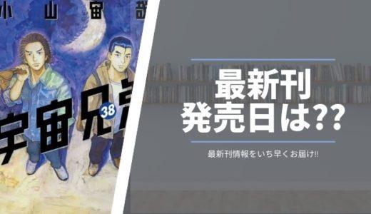 【最新刊】宇宙兄弟39巻の発売日情報!続きを早く見たい方はこちら!
