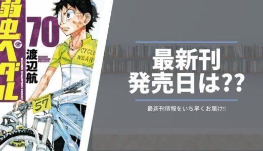 【最新刊】弱虫ペダル71巻の発売日情報!続きを早く見たい方はこちら!