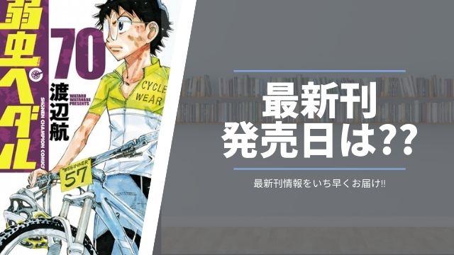 弱虫ペダル最新刊発売日