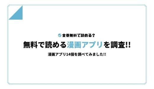 『嘘解きレトリック』を読める漫画アプリを調査!!全巻無料で読める?