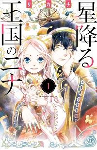 星降る王国のニナ コミックス
