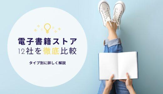 【徹底比較】失敗しない電子書籍ストアの選び方!!タイプ別おすすめ5選を紹介!!