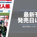 夏目友人帳 最新刊発売日