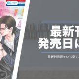 スキップビート 最新刊発売日